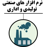 نرم افزارهای صنعتی ، تولیدی و اداری