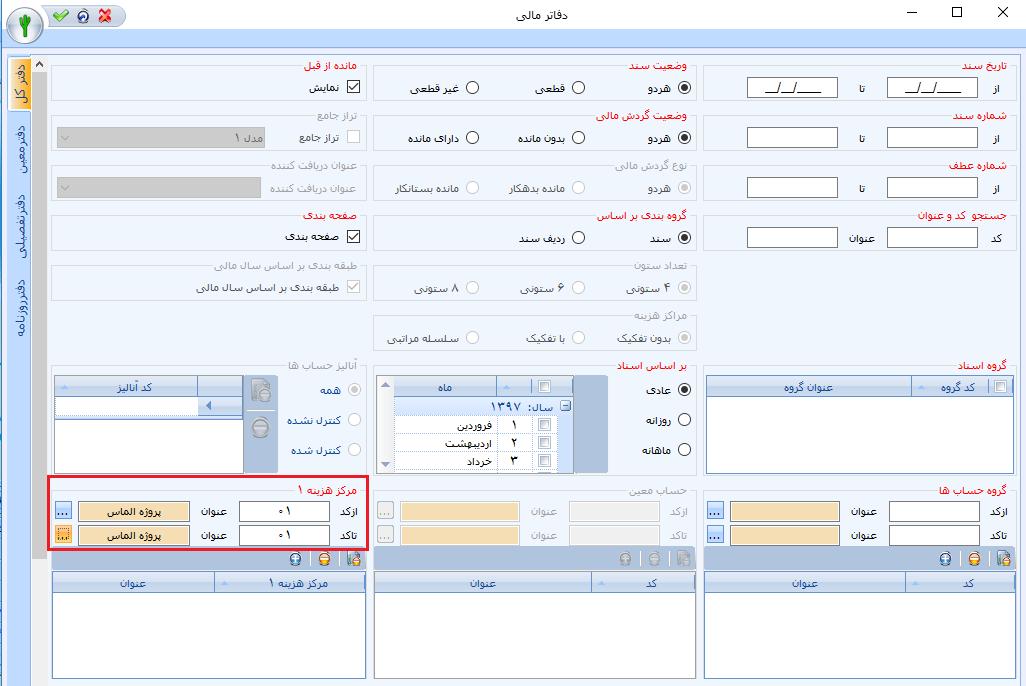 گزارشات حسابداری ( نرم افزار جامع )
