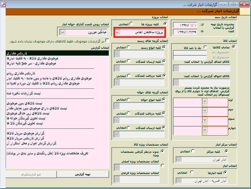 گزارشات انبار ( نرم افزار عمومی )