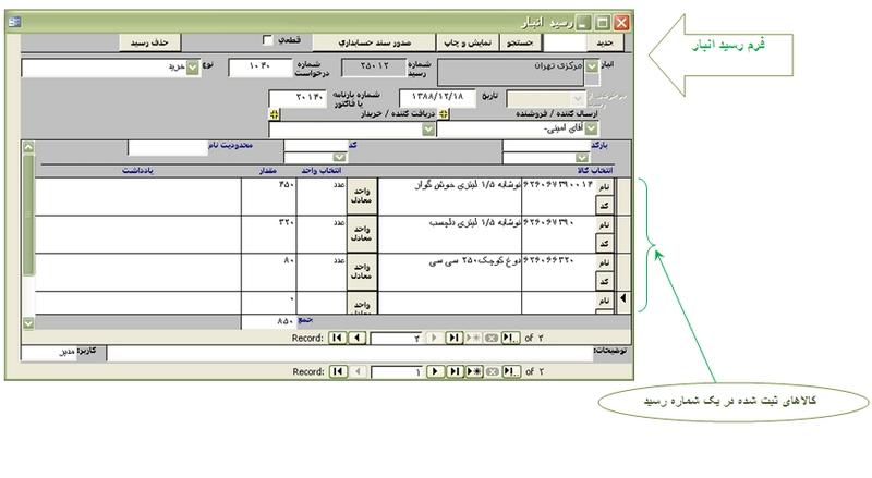 فرم ثبت اطلاعات در رسید انبار