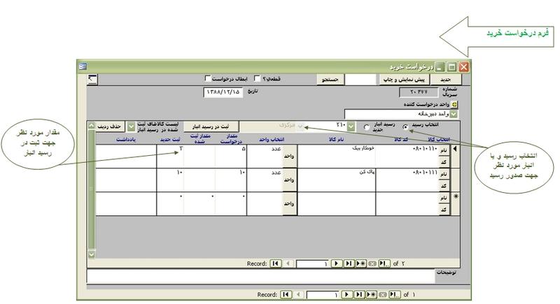 فرم درخواست خرید در نرم افزار انبارداری