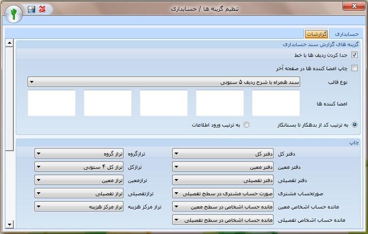 صفحه تنظیمات نرم افزار حسابداری کاکتوس