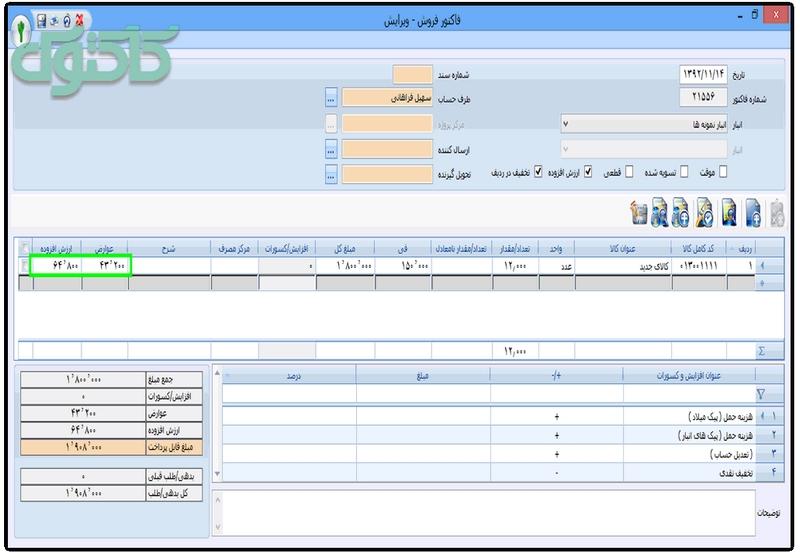 فرم ورود اطلاعات کالای جدید در نرم افزار خرید و فروش