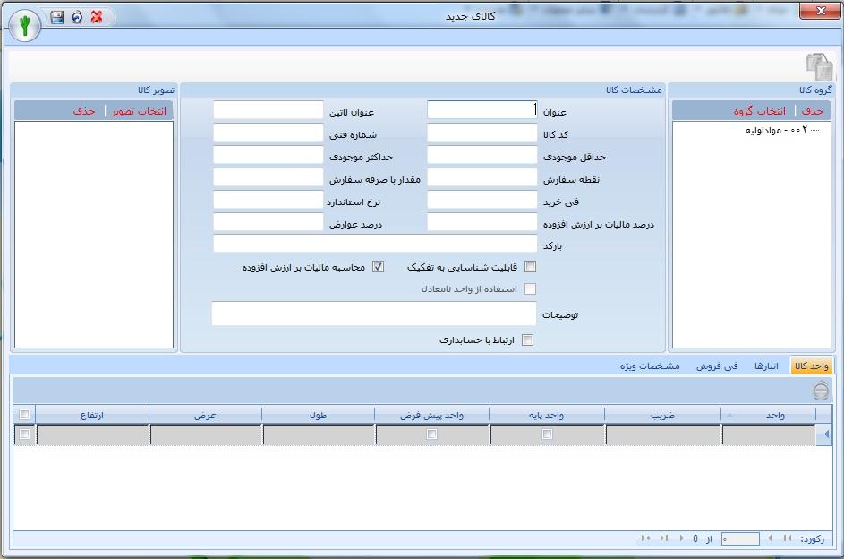 فرم ورود اطلاعات کالای جدید در نرم افزار انبارداری