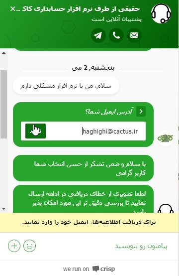 آموزش بخش پشتیبانی آنلاین کاکتوس