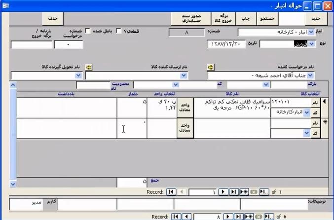 نرم افزار بازرگانی عمومی Copy