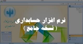آموزش نرم افزار حسابداری جامع