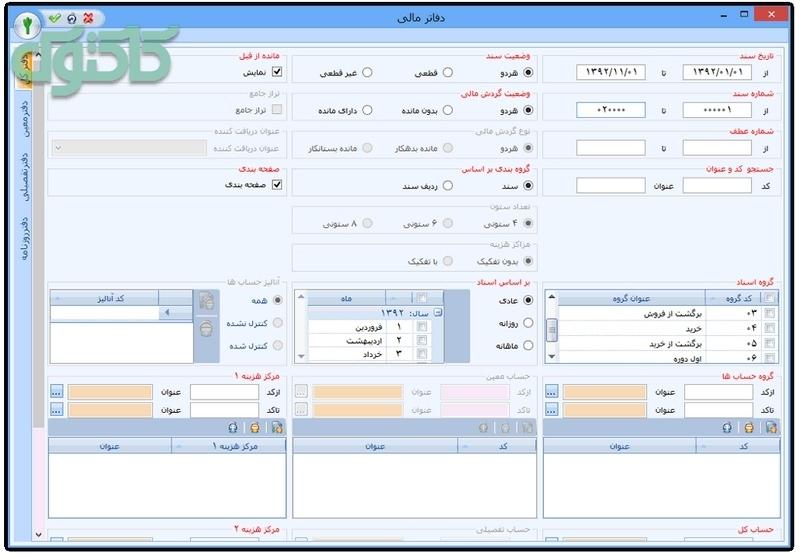 نرم افزار گزارشات مدیریتی