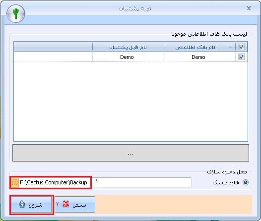 راهنمای تهیه نسخه پشتیبان در نرم افزارهای کاکتوس