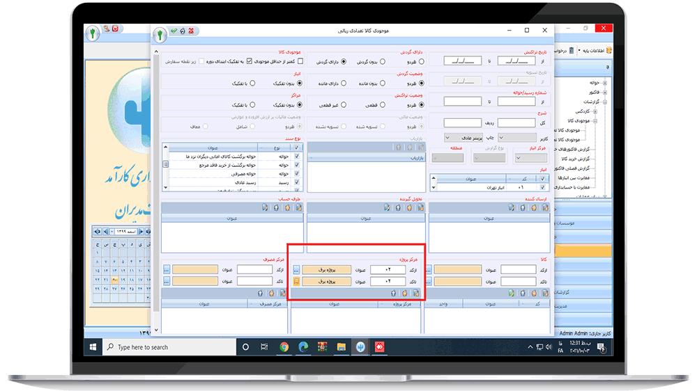 خرید گزارش از مرکز پروژه در نرم افزار حسابداری پیمانکاری