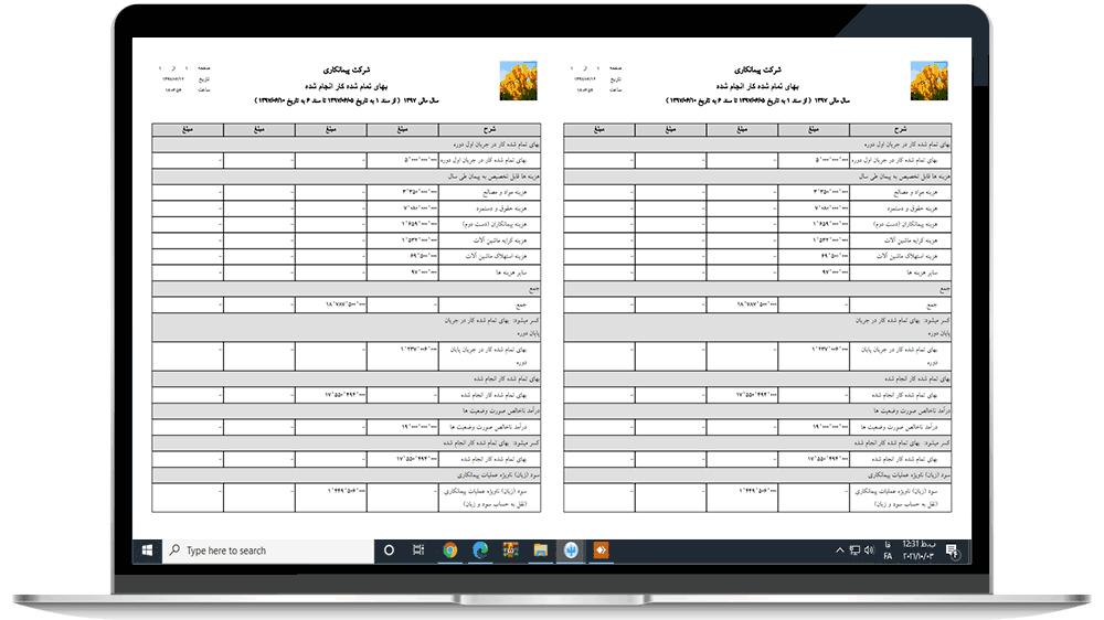خرید گزارش بهای تمام شده پروژه در نرم افزار پیمانکاری